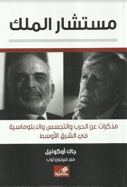 مستشار الملك - مذكرات عن الحرب والتجسس والدبلوماسية في الشرق الأوسط