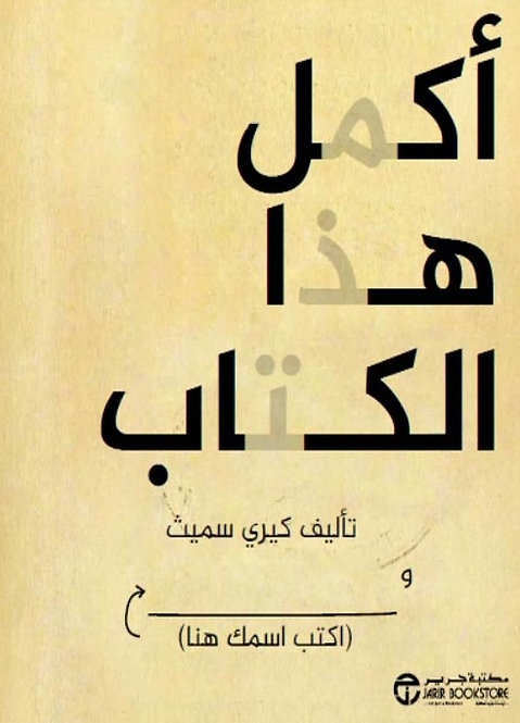 اكمل هذا الكتاب