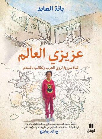 عزيزي العالم فتاة سورية تروي الحرب وتطالب بالسلام + 24 ألبوم صور