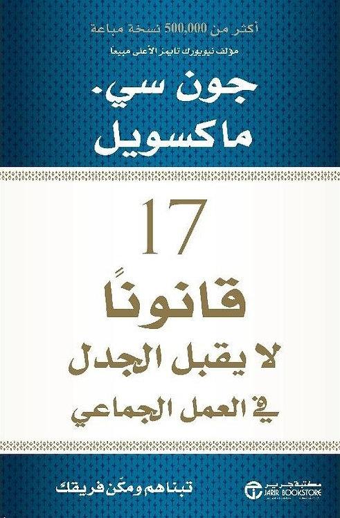 17 قانونا لا يقبل الجدل في العمل الجماعي