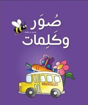 صور وكلمات - عربي