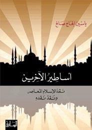 اساطير الآخرين: نقد الإسلام المعاصر ونقد نقده