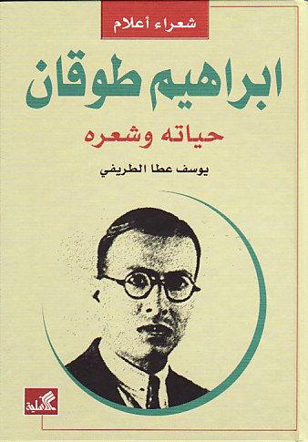 إبراهيم طوقان - حياته وشعره