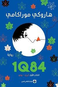 1Q84 الكتاب الأول : أبريل - يونيو
