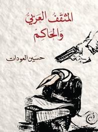 المثقف العربي والحاكم