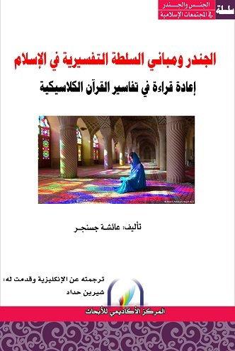 الجندر و مباني السلطة التفسيرية في الاسلام