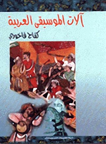 آلات الموسيقى العربية