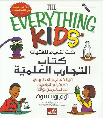 كتاب التجارب العلمية  كل شيء للفتيان
