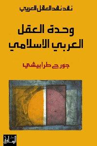 نقد نقد العقل العربي: وحدة العقل العربي الاسلامي