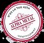 לוגו אלפא מטל