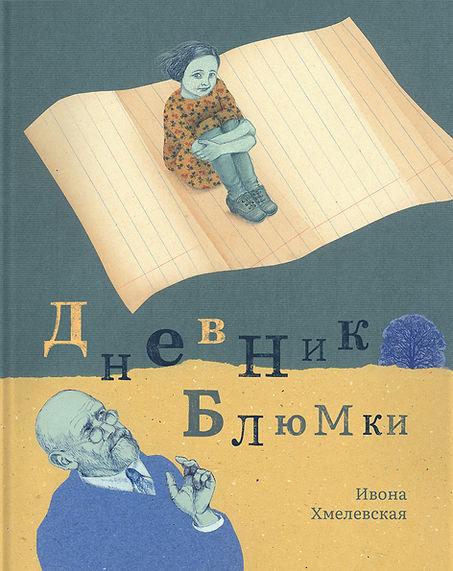 Blumka-cover.jpg