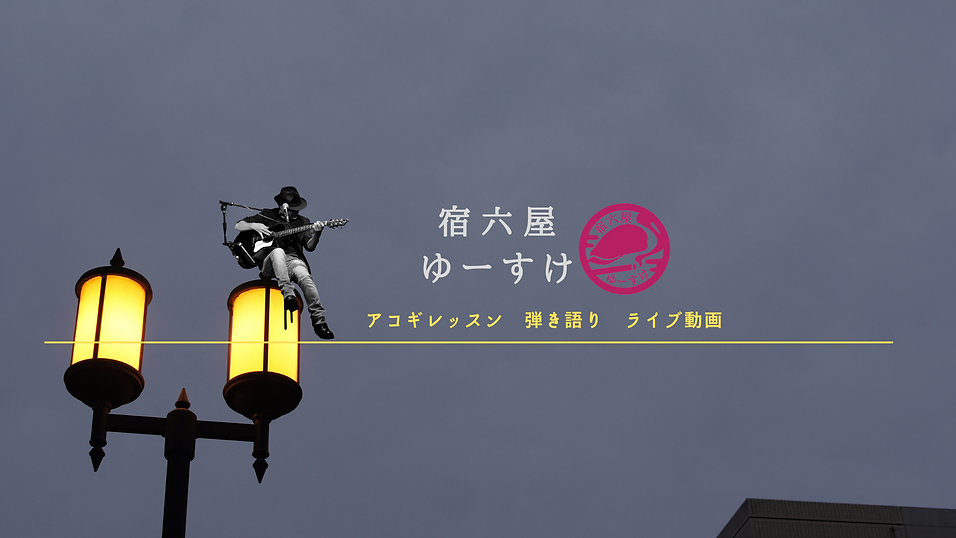 宿六屋 ゆーすけ.png