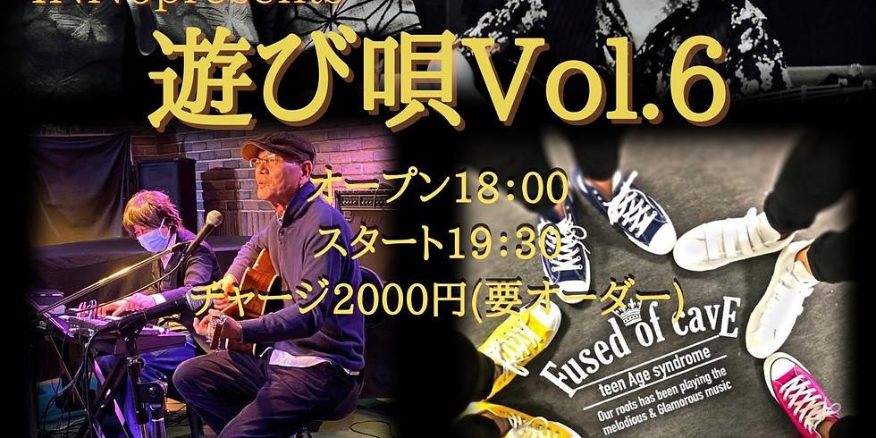 遊び唄 Vol.6