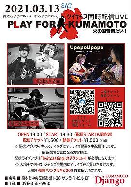 『Play for Kumamoto ~ ツイキャス同時配信LIVE ~』