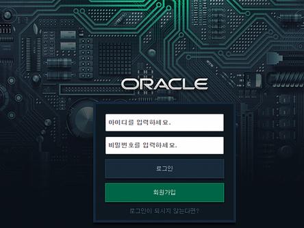[먹튀사이트] 오라클 먹튀 /먹튀검증업체 메이저사이트