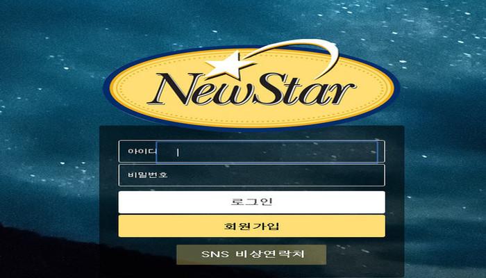 [먹튀사이트] 뉴스타 먹튀 / 먹튀검증업체 메이저사이트