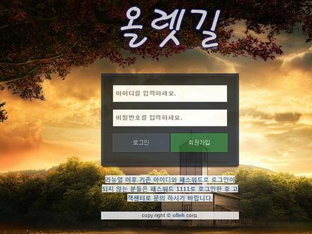 [먹튀사이트] 올렛길 먹튀 / 먹튀검증업체 메이저사이트