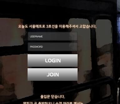 [먹튀사이트] 3호선 토토검증 먹튀검증은 먹튀메이저사이트