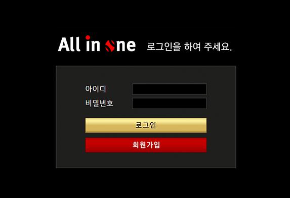 [먹튀사이트] 올인원 튀먹 / 먹튀검증업체 메이저사이트