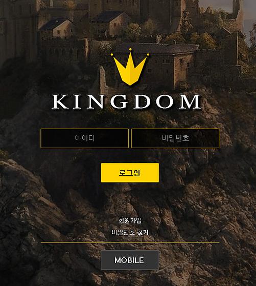 [먹튀사이트] 킹덤 먹튀 /먹튀검증업체 메이저사이트