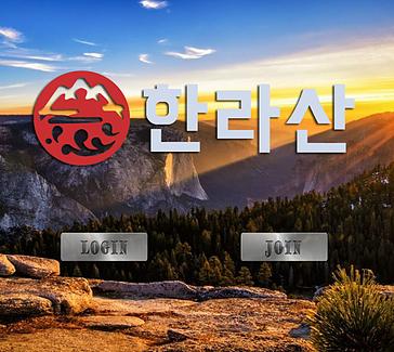 [먹튀사이트] 한라산 튀먹 / 먹튀검증업체 메이저사이트