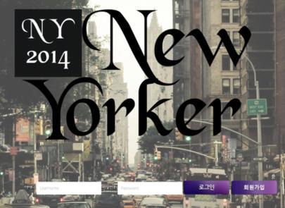 [먹튀사이트] 뉴요커 토토검증 먹튀검증은 먹튀메이저사이트
