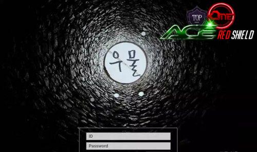 우물 먹튀 사이트 신상정보 - 메이저사이트