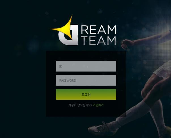 [먹튀사이트] 드림팀 먹튀 / 먹튀검증업체 메이저사이트