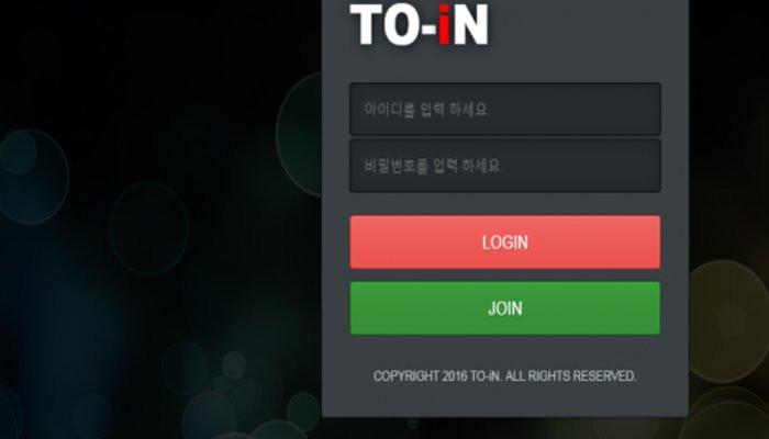 [먹튀사이트] 토인 토토검증 먹튀검증은 먹튀메이저사이트