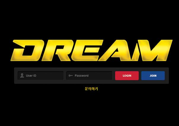 [먹튀사이트] 드림 튀먹 / 먹튀검증업체 메이저사이트