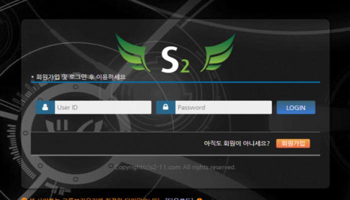 [먹튀사이트] S2 먹튀 / 먹튀검증업체 메이저사이트