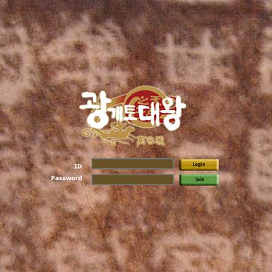 [먹튀사이트] 광개토대왕 먹튀 / 먹튀검증업체 메이저사이트