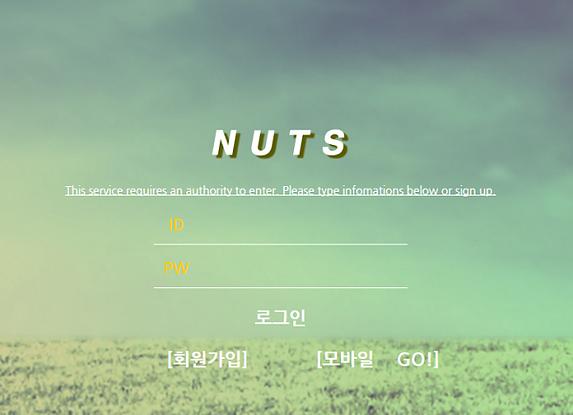 [먹튀사이트] 넛츠 먹튀 / 먹튀검증업체 메이저사이트