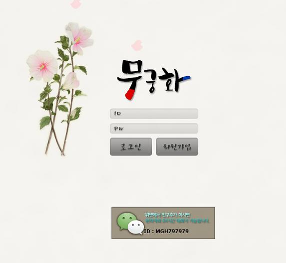 [먹튀사이트] 무궁화 먹튀 / 먹튀검증업체 메이저사이트