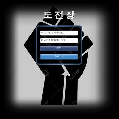 [먹튀사이트] 도전장 튀먹 / 먹튀검증업체 메이저사이트