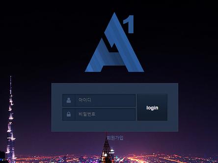 [먹튀사이트] A1 먹튀 /먹튀검증업체 메이저사이트
