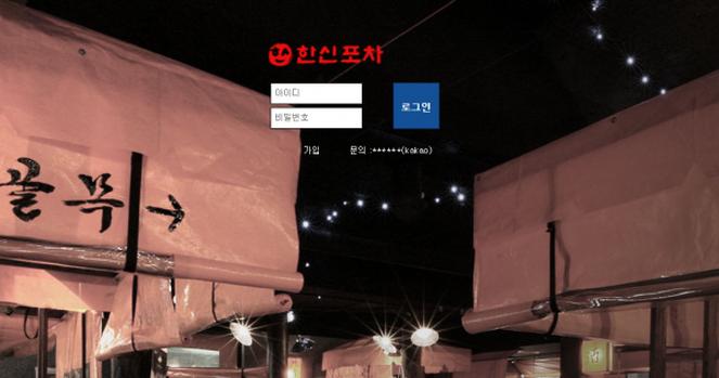 [먹튀사이트] 한신포차 먹튀 / 먹튀검증업체 메이저사이트