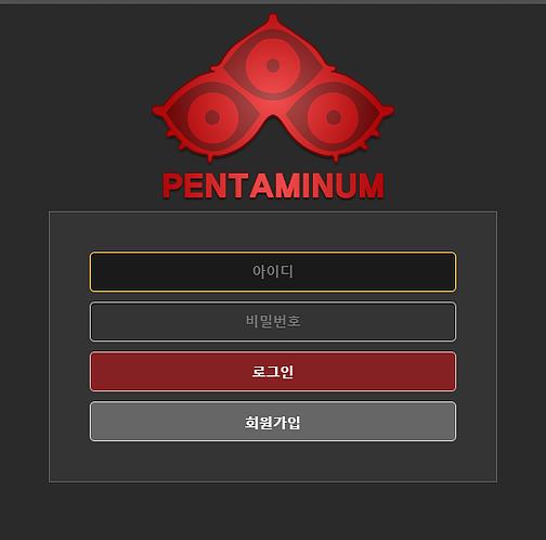 [먹튀사이트] 펜타미늄 먹튀 / 먹튀검증업체 메이저사이트