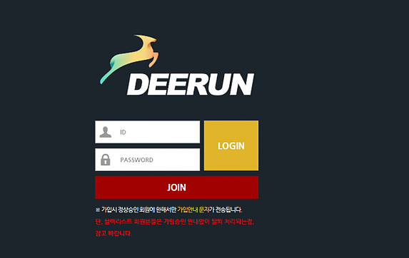 [먹튀사이트] 디런 먹튀 / 먹튀검증업체 메이저사이트