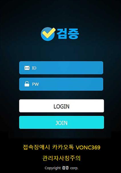 [먹튀사이트] 검증 먹튀 / 먹튀검증업체 메이저사이트