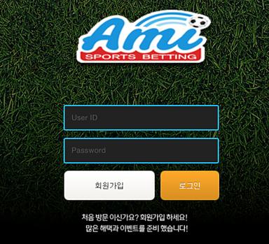 [먹튀사이트] ami 토토검증 먹튀검증은 먹튀메이저사이트