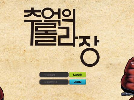 [먹튀사이트] 롤라장 토토검증 먹튀검증은 먹튀메이저사이트