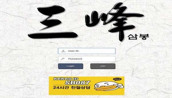 [먹튀사이트] 삼봉 먹튀 / 먹튀검증업체 메이저사이트