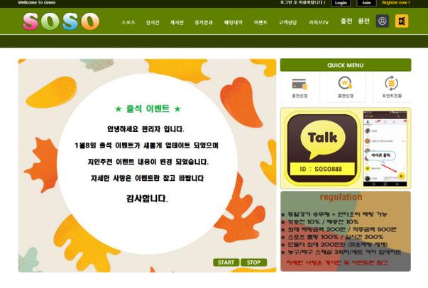 [먹튀사이트] 소소 먹튀 / 먹튀검증업체 메이저사이트