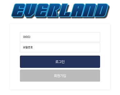 [먹튀사이트] 에버랜드 토토검증 먹튀검증은 먹튀메이저사이트