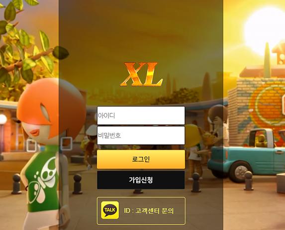 [먹튀사이트] 엑스라지 먹튀 / 먹튀검증업체 메이저사이트