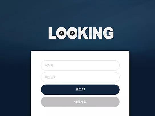 [먹튀사이트] 룩킹 먹튀 / 먹튀검증업체 메이저사이트