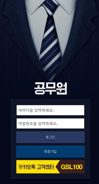 [먹튀사이트] 공무원 먹튀 / 먹튀검증업체 메이저사이트
