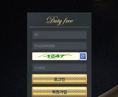 [먹튀사이트] 면세점 먹튀 / 먹튀검증업체 메이저사이트