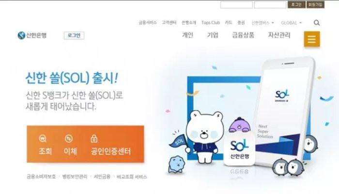 [먹튀사이트] 신한은행 먹튀 / 먹튀검증업체 메이저사이트